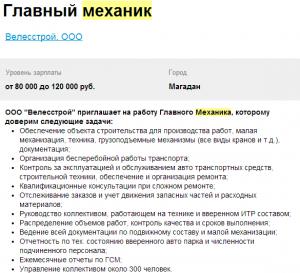 Glavniy_mehanik_vahta