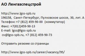 о/к Ленгазспецстрой Сила Сибири 2017 вакансии и работа