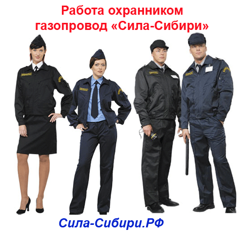 Работа сторожем охрана в иркутске