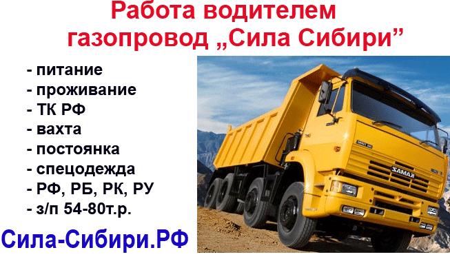 Как найти хорошую вахту в москве водителем