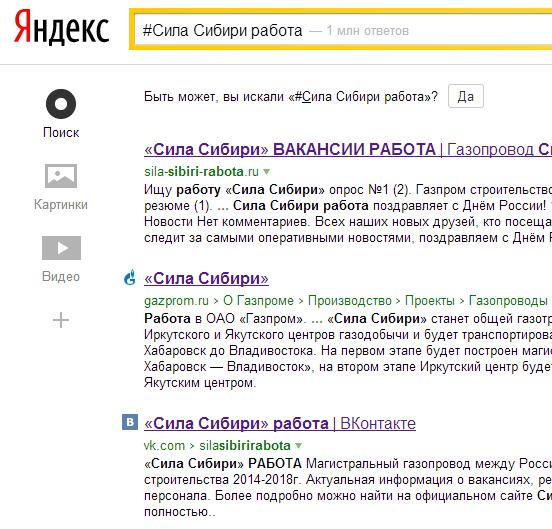 Yandex#sila_sibiri