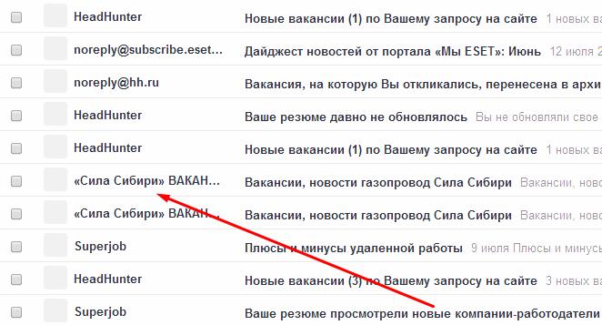 Как быстро отписаться от рассылки Сила Сибири вакансии