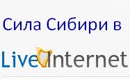 Сила Сибири теперь в журнале liveinternet