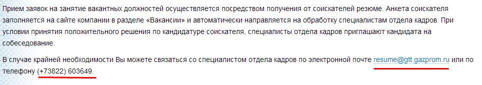 Контакты отдела кадров на вакансии Газпрома и дочерних предприятиях