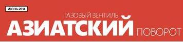 Википедия обновила страницу по газопроводу Сила Сибири