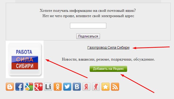 Подписка на новости Сила Сибири через Яндекс виджет