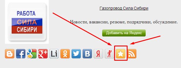 Занести в закладки Сила Сибири вакансии