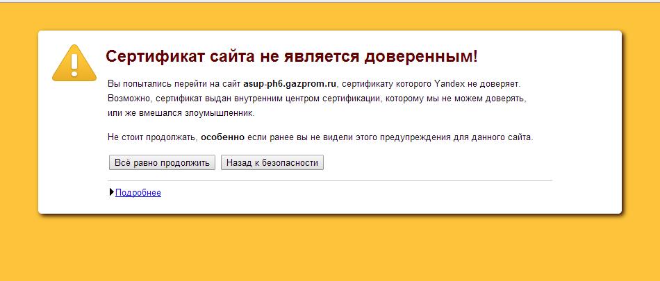 На вакансии Газпрома оставить анкету, работа вахтой предпологается