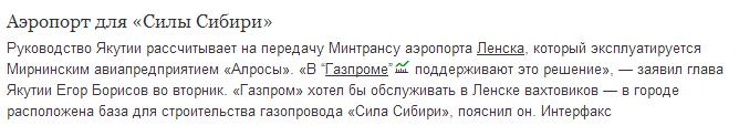 Газпром приобрел аэродром для вахтовых рабочих на Сила Сибири
