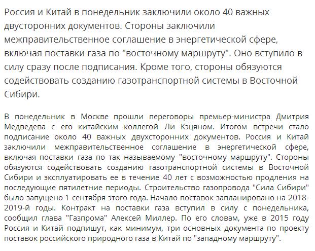 Сила Сибири набирает обороты, вакансии вахтой здесь
