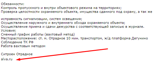 В Сибири работа охранником вахтой