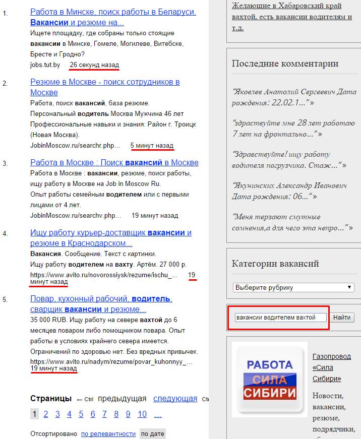 """Поиск вакансий через сайт """"Сила Сибири"""""""