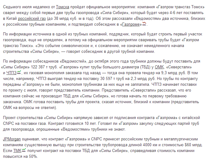 GAZPROM_Sila_Sibiri