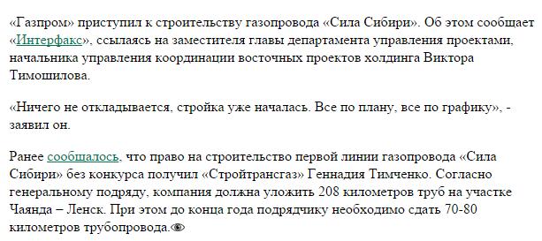 Нет простоев по Сила Сибири, проект реализовывается