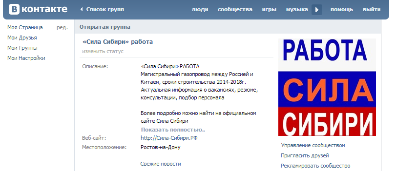VK-sila_sibiri_rabota