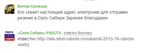 Почта подрядчиков Силы Сибири