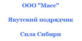 Сила Сибири 93 км работа участок Ленск - Салдыкельская, подрядчик Масс