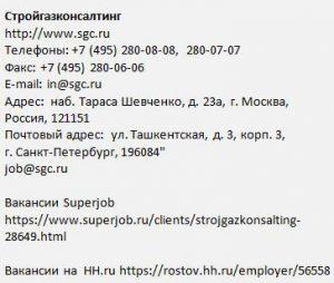 Стройгазконсалтинг строит 2017 Силу Сибири вакансии