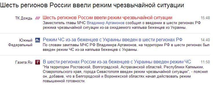 Украина беженцы в Россию, как найти работу?