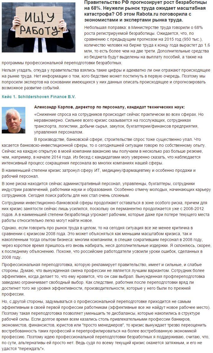 работа для беженцев с донбасса на севере россии