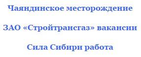 Вакансии 2106 Сила Сибири Чаяндинское месторождение
