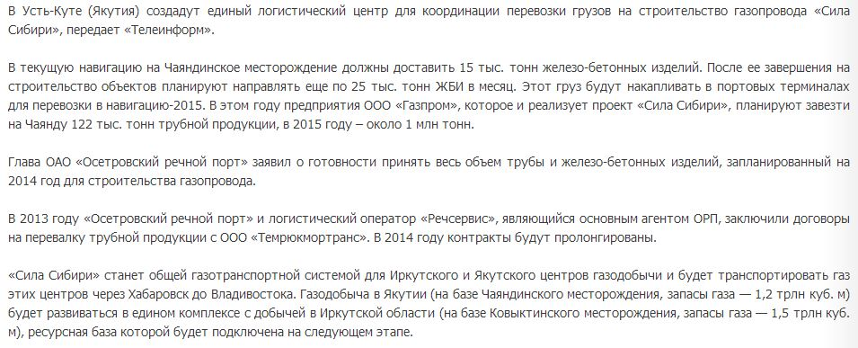 Podrid_Sila_Sibiri
