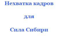 газопровод сила сибири-2 вакансия сварщик