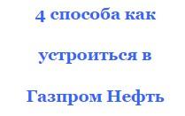 Вакансии и должности в Газпром Нефть работать вахтой и на Арктике