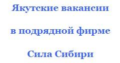 Вакансии у подрядчиков по Сила Сибири любой график