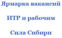 Работа есть на ярмарке Сила Сибири много вакансий