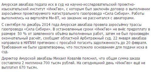 Иск на компанию которая работала на Силу Сибири