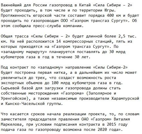 сила сибири-2 2015