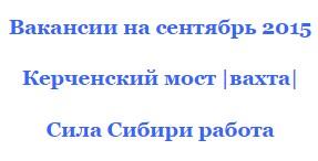 керченский мост работа вакансии Сила Сибири октябрь 2015