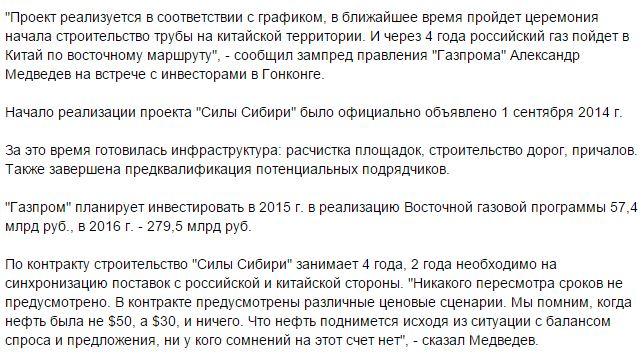 """Продолжение в России и начало в Китае стройки """"Сила Сибири"""""""