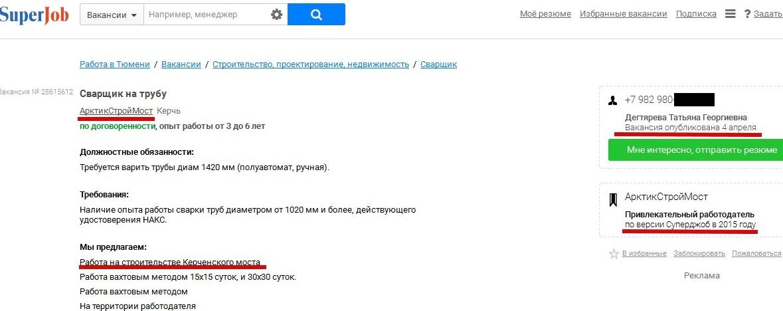 Сварка вахта свежие вакансии 15/15 бизнес и карьера подать бесплатно объявление ульяновск