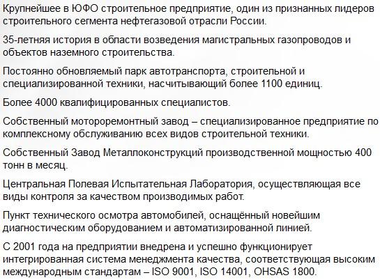 Отзывы АО «Краснодаргазстрой» реальных работников