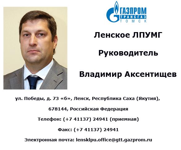 Вахтенный метод «Сила Сибири» должности