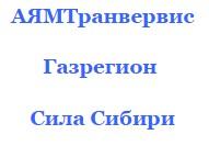 Новые фирмы для приема на работу по Силе Сибири в мае 2016