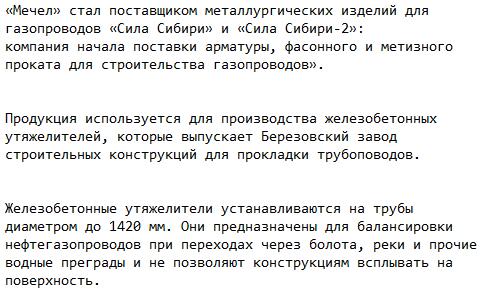 работа вахтой в Мечел участок Сила Сибири