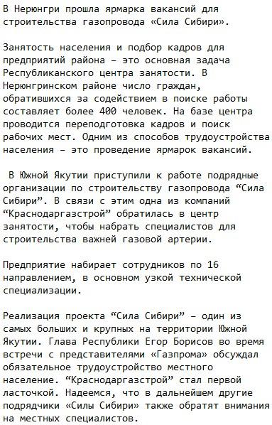 Вакансии в Нерюнгри Сила Сибири