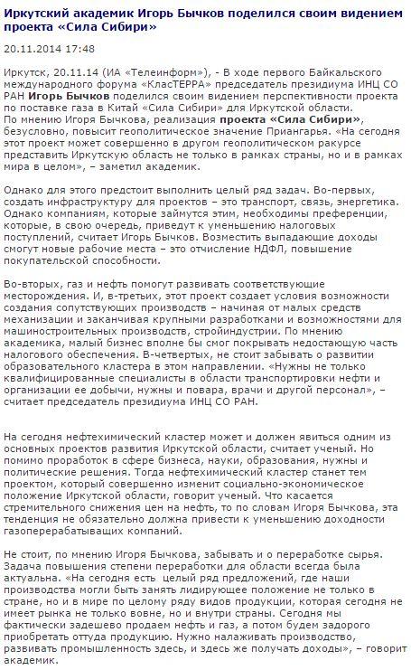Новостная лента Сила Сибири