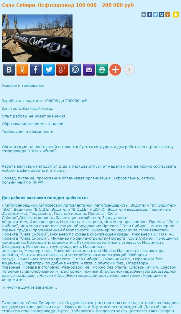 жулики сайты сила сибири