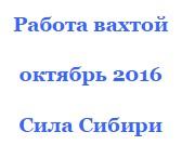 Вахтовый метод вакансии в октябре 2016 года для РФ, РБ, РК, Украина
