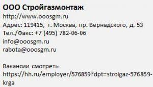 Стройгазмонтаж вакансии 2017 Сила Сибири где есть работа