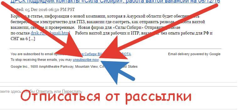 Как отписаться от рассылки на вакансии вахтой Сила Сибири