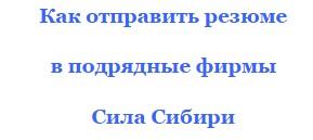 сила сибири-2 номер отдел кадров