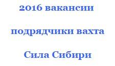 работа в 2016 на Силе Сибири в Стройгазконсалтинге вахтой
