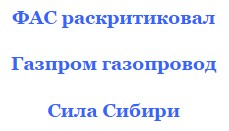 корпоративный сайт сила сибири-2 в 2016