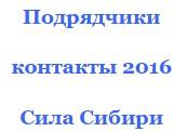 Все контакты о/к Сила Сибири в одном месте забирайте 2016