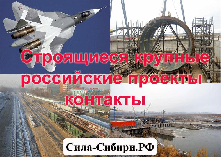 Стройки России до 2019 вакансии и контакты в одном месте